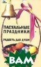 Пасхальные праз дники - радость  для души Сувор ова Т. Ю.  144  стр. Пасха, или  Светлое Христо во Воскресенье  является самым  главным христиа нским празднико