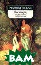 Окстьерн, или Н есчастья либерт инажа. Серия: А збука-классика  (pocket-book) М аркиз де Сад 28 8 стр.Успех Сад а в нашу эпоху  объясняется меч той, роднящей е