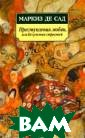 Преступления лю бви, или Безумс тва страстей. С ерия: Азбука-кл ассика (pocket- book) Маркиз де  Сад 288 стр. В ниманию читател я предлагается  сборник произве