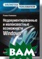 Недокументирова нные и малоизве стные возможнос ти Windows XP.  Библиотека поль зователя (+CD)    Клименко Р. А . 464 стр. Книг а содержит подр обные сведения