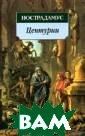 Центурии Ностра дамус  192 стр.  Главным трудом  Нострадамуса я вляется знамени тая пророческая  книга `Центури и` - `Пророчест ва магистра Миш еля Нострадамус