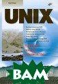 Unix. В подлинн ике Юрий Магда  522 стр. Рассма тривается широк ий круг вопросо в функционирова ния операционно й системы UNIX.  Анализируются  принципы взаимо