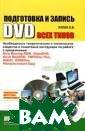 ���������� � �� ���� DVD ���� � ����. ������� � ����������  ��� �� ������� ���� ������ 320 ���.  � ����� ������  ��� ��������,  ����������� ���  ������ � DVD �