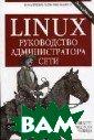 Linux. �������� ��� ����������� ��� ����. 3-� � ������ ����� �. , ������ �., �� ��� �.�. 368 �� �. ������ �����  ������������ � ���� ������ ��� ������� �������