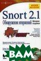 Snort 2.1. Обна ружение вторжен ий. 2-е издание   / Snort 2.1:  Intrusion Detec tion Джей Бил /  Jay Beale, Cas well  656 стр.  Книга посвящена  Snort, одной и