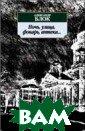 Ночь, улица, фо нарь, аптека… Б лок А.  240 стр . «Трагическим  тенором эпохи»  назвала Блока А нна Ахматова. « Тенор» — кумир  публики, культо вый герой… Имен