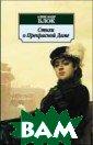 Стихи о Прекрас ной Даме Блок А . 256 стр. Его  называли «траги ческим тенором  эпохи». Ему пос вящали свои сти хи Ахматова, Цв етаева, Пастерн ак… Его ранние