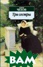 Три сестры. Сер ия `Азбука-клас сика` Чехов А.  П.  288 стр. В  настоящем издан ии публикуются  пьесы А. П. Чех ова «Дядя Ваня» , «Три сестры»,  «Вишневый сад»