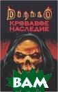 �������� ������ ��. ����� �Diab lo�  ����� �. ( ���. � ����. �.  ��������) 448  ���. ���������  �������� � ��� ��� ����� ����� �� �Diablo�, �� ����� �� ������
