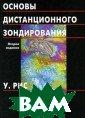 Основы дистанци онного зондиров ания / Physical  Principles of  Remote Sensing.  2-е издание У.  Рис  346 стр.  Книга дает полн ое представлени е о физических
