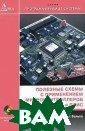 Полезные схемы  с применением м икроконтроллеро в и ПЛИС Вальпа  Олег 416 стр.  Книга является  практическим ру ководством по с амостоятельному  изучению и при