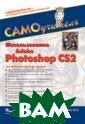 ������������� A dobe Photoshop  CS2. ���������� �  ���������� � ��� ����������   560 ���. � ��� �� ������� ���� ����� ������ �� ��������� ����� ������� �������