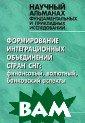 ������������ �� ������������ �� ��������� �����  ���: ��������� �, ��������, �� �������� ������ � ��������� �.� . 368 ���.ISBN: 5-279-03164-X