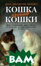 Кошка против ко шки  Джонсон-Бе ннет П. 256 стр .ISBN:5-98124-1 43-8