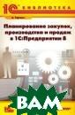 Планирование за купок, производ ства и продаж в  1С:Предприятии  8 Гартвич А. В . 160 стр. Реше ние сложных зад ач планирования  на производств енных предприят