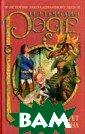 Секрет для драк она / Talking t o Dragons Патри ция Рэде 320 ст р. Принц Дейста р рос довольно  воспитанным мал ьчиком. Его мам а, королева Сим орен, частенько