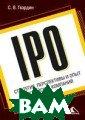 IPO. Стратегия,  перспективы и  опыт российских  компаний С. В.  Гвардин 262 ст р. В книге расс матривается ист очник привлечен ия капитала пос редством размещ