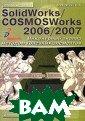 SolidWorks/COSM OSWorks 2006/20 07. Инженерный  анализ методом  конечных элемен тов. Серия `Про ектирование` А.  А. Алямовский  784 стр. В данн ой книге рассма