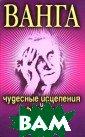 Ванга. Чудесные  исцеления и фе номен ясновиден ия И. Н. Некрас ова  256 стр. Н и врачи, ни пси хологи не могут  дать ответ на  вопросы, откуда  у Ванги, обычн