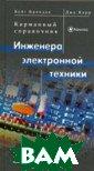 Карманный справ очник инженера  электронной тех ники. 3-е издан ие Кар Дж. 480  стр. В справочн ике собраны све дения об основа х современной э лектронной техн
