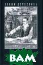 Смерть Ахиллеса  Акунин Б 336 с тр.Представляем  Вашему внимани ю детектив о на емном убийце «С мерть Ахиллеса»  Бориса Акунина . В этой книге  описывается рас
