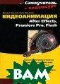 Самоучитель. Ви деоанимация: Af ter Effects, Pr emiere Pro, Fla sh Кирьянов Д.В ., Кирьянова Е. Н. 256 стр. Кни га описывает ос новные приемы к омпьютерной ани
