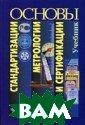 Основы стандарт изации, метроло гии и сертифика ции Архипов А.В ., Мишин В.М. 4 47 стр. Рассмот рены современны е основы технич еского регулиро вания, терминол