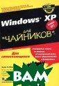 Microsoft Windo ws XP для `чайн иков`. 2-е изда ние Энди Ратбон  400 стр. Это в торое издание с амой популярной  книги о Window s XP в мире. Но вое издание кни