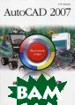 AutoCAD 2007. Р усская версия.  Серия `Быстрый  старт` Анохин А .Б. 208 стр. Кн ига посвящена р усской версии с амой популярной  программы для  создания чертеж