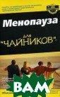 Менопауза для ` чайников`  Марс ия Джонс, Терез а Эйхенвальд 44 8 стр. Эта книг а даст вам четк ое представлени е о периоде мен опаузы (климакс ) у женщины, а