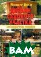 Дизайн садового  участка. Неста ндартные решени я Косо Й. 179 с тр. Эта книга —  о садах и всем , что может быт ь с ними связан о. Обустройство  сада — это не