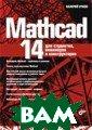 Mathcad 14 ���  ���������, ���� ����� � ������� ������  ����� � .  368 ���. ��� �������� Mathca d 14 ���������� ������� �� ���� ���� ������� �� ���� ����������