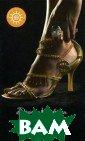 Правила Золушки . Серия `Пляжна я серия` Кауфма н Д. 458 стр. Т ри феи из корпо рации `Хрусталь ная туфелька` с пособны преврат ить любую золуш ку в принцессу.
