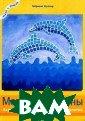 Мозаики-картины . Акриловые кра ски и мозаичная  плитка. Серия  `Легко и просто ` / Mosaik-Bild er Габриеле Шул лер / Gabriele  Schuller 32 стр . Если вы любит