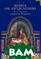 Книга об исцеле нии. Виды исцел ения, даруемые  Кораном Сакр Х.  Ахмад 565 стр.  Целительство ( врачевание) — э то Искусство и  Наука; ему такж е можно научить