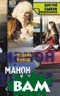 Манон или жизнь  Букша К. 296 с тр. Книга Ксени и Букши — это а вантюрный роман  о таинственной  красавице, про изводящей на му жчин неотразимо е впечатление.