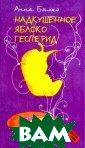 Надкушенное ябл око Гесперид Ан на Бялко 352 ст р. В этом роман е очень много в сего. Тут и изм ена, и краденые  драгоценности,  и усыновленные  дети, и нетрад