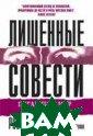 Лишенные совест и. Пугающий мир  психопатов / W ithout Conscien ce  Роберт Д. Х аэр / Robert D.  Hare  288 стр.  Книга известно го канадского п сихолога д-ра Р