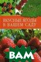 Вкусные ягоды в  вашем саду Куп личенко А. А.,  Рассоха Е. В. 2 40 стр.Все мы л юбим летом радо вать себя сладк ой клубникой, к исленьким крыжо вником, витамин