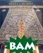 Мекка и Медина:  Два священных  города ислама Й ылдырым Хайдар,  Хайламаз Решит  232 стр Для ка ждого мусульман ина самым свяще нным местом на  Земле является