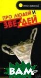 Про людей и зве здей Майорова И . 300 стр. `Про  людей и звезде й` - провокацио нный роман об и знанке жизни зв езд шоу-бизнеса , тщательно скр ываемой зa прич