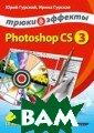 Photoshop CS3.  Трюки и эффекты  (+CD) Гурский  Ю. А., Гурская  И. В. 512 стр.  Лучший способ н аучиться что-ни будь делать — э то попробовать.  Книга, которую