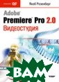 Видеостудия Ado be® Premiere® P ro 2.0 (+DVD) /  Adobe Premiere  Pro 2.0 Studio  Techniques Роз енберг Я. 576 с тр. Эта книга я вляется официал ьным руководств