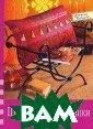 Шьем модные под ушки. Серия «До машнее творчест во» Гофман П. ( Кайсарова Л. И. ) 48 стр. Подуш ки на все случа и жизни своими  руками: напольн ые подушки, под