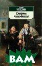 Смерть чиновник а. Рассказы. Се рия «Азбука-кла ссика» (pocket- book)  Чехов А.  П.  256 стр. В  сборнике публи куются рассказы  А. П. Чехова 1 882—1887 гг. В