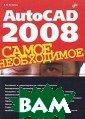 AutoCAD 2008. � ���� ���������� � ��������� �.  �.  544 ���. �� ������� � ����� ���� ���������� �� �����������  �� �������� ��� �������� ������ �� � ����� ����
