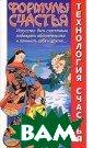 Технология счас тья. Формулы сч астья Медведев  А., Медведева И .  188 стр. Мож но ли научиться  быть счастливы м? Да, если зна ть, как это сде лать. Книга «Фо