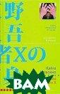 Жертва подозрев аемого X / Yogi sha ekkusu no k enshinn. Серия  `Лекарство от с куки` Кэйго Хиг асино 368 стр.  В безлюдном мес те найден изуро дованный труп м