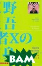 Жертва подозрев аемого X / Yogi sha ekkusu no k enshinn. Серия