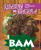 Цветы из бисера  в вашем доме /  French Beaded  Донна ДеАнджели с Дикт / Donna  DeAngelis Dickt  128 стр. Франц узская техника  бисероплетения  - вид рукоделия